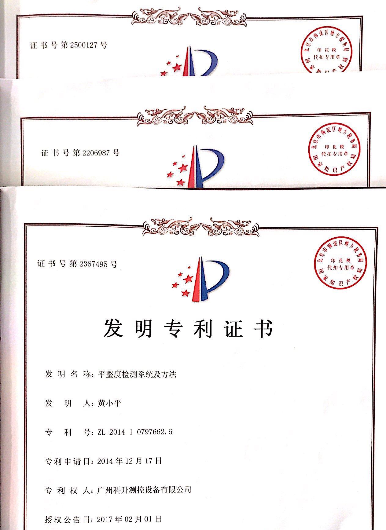 发明专利3项