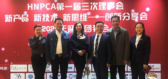 HNPCA创新分享会暨2020年迎春团拜会